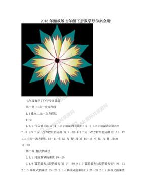 2013年湘教版七年级下册数学导学案全册.doc