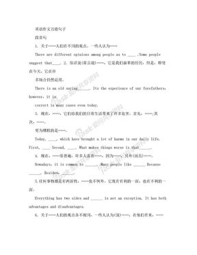 中考英语作文万能句子【经典】.doc