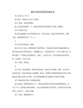 银行经营性贷款营销话术.doc