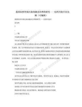 我国农村环境污染问题及治理的研究——以四川盐亭县为例(可编辑).doc