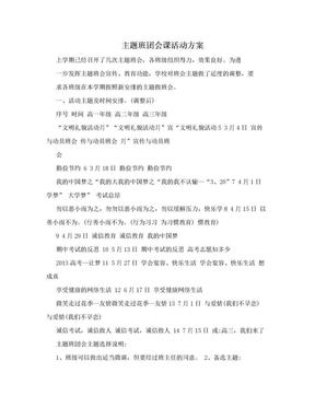 主题班团会课活动方案.doc