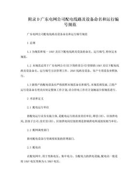 附录D 《广东电网公司配电线路及设备命名及运行编号规范》.doc