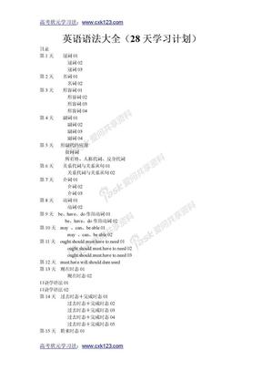 英语语法大全(28天学习计划).doc