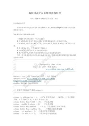 编制自动交易系统的基本知识.doc