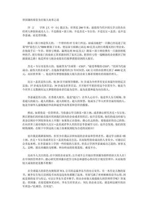 曾国藩的那套为官做人处事之道.pdf