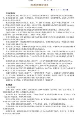 2010律师实务-交通事故伤残鉴定与赔偿讲义.pdf