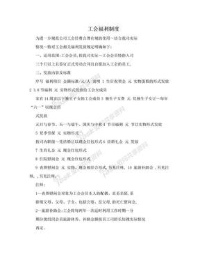 工会福利制度.doc