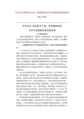 教育部16号文件.doc