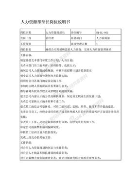 公司全套岗位说明书范本.doc