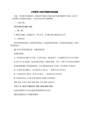 小学数学二年级下册期末考试试题.docx