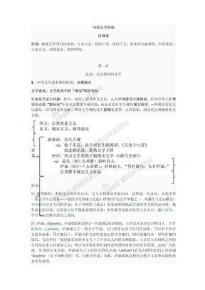 中国文学传统.doc