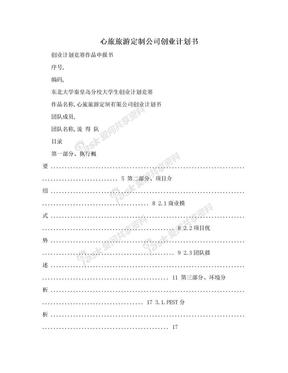 心旅旅游定制公司创业计划书.doc