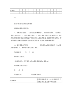 企业注销登记申请书.doc