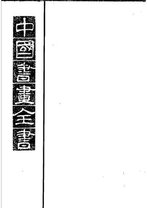中国书画全书+第1册.pdf