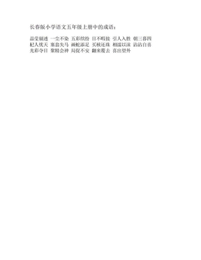 长春版小学语文五年级上册中的成语.doc