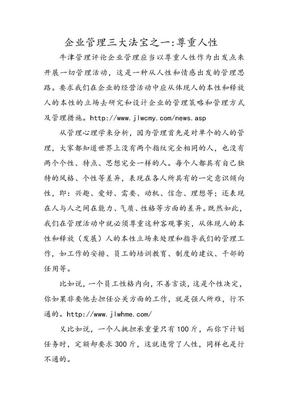 企业管理三大法宝之一尊重人性.doc