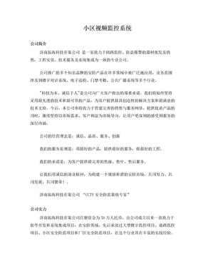 小区监控系统方案书.doc