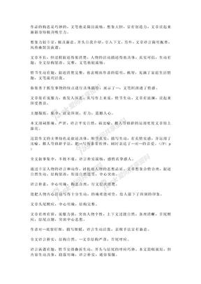 语文教师作文批改常用评语集锦.doc