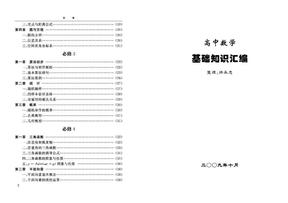 新课标高中数学基础知识汇编打印版 许永忠.pdf