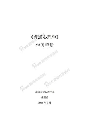 ◎◎◎『精品教程』《普通心理学》学习手册