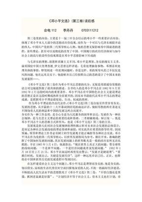《邓小平文选第三卷》读后感.doc