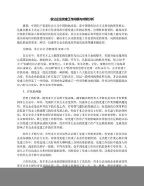 非公企业党建工作问题与对策分析.docx