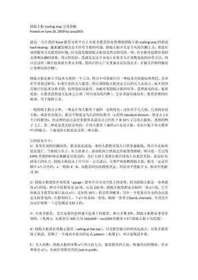 跟踪止损trailing_stop交易策略.docx
