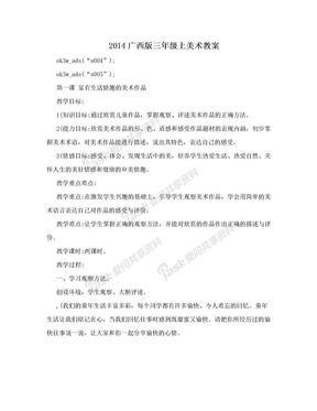 2014广西版三年级上美术教案.doc