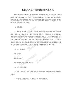 校园及周边环境综合治理实施方案等.doc