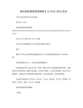 病区医院感染管理规范WST510-2016.doc