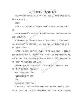 尿疗协会会长自称喝尿22年.doc