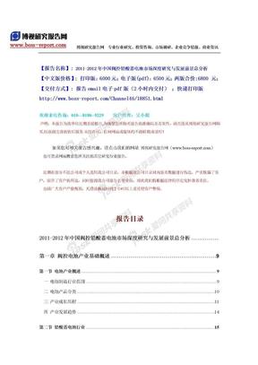 2011-2012年中国阀控铅酸蓄电池市场深度研究与发展前景总分析.doc