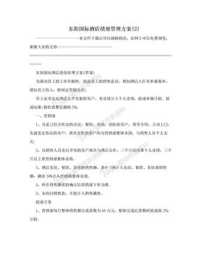东阳国际酒店绩效管理方案(2).doc