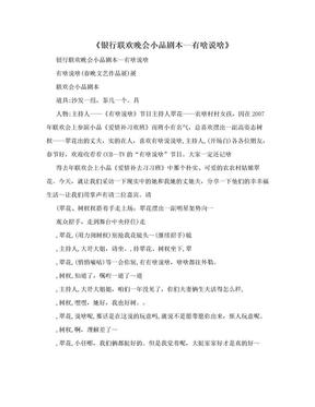 《银行联欢晚会小品剧本--有啥说啥》.doc
