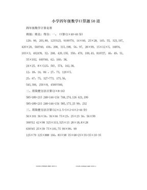小学四年级数学口算题50道 .doc