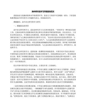 高中研究性学习开题报告范文.docx