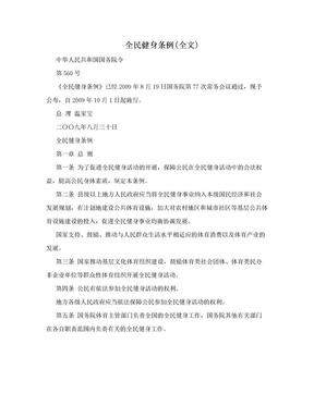 全民健身条例(全文).doc
