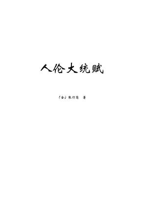 人伦大统赋.pdf