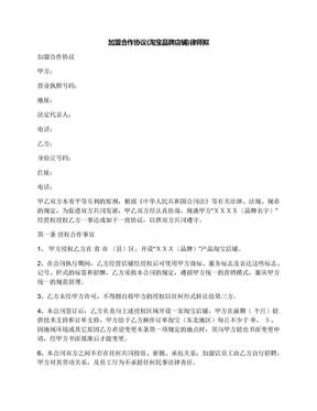 加盟合作协议(淘宝品牌店铺)律师拟.docx