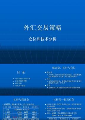 仓位和技术分析讲座(周四).ppt