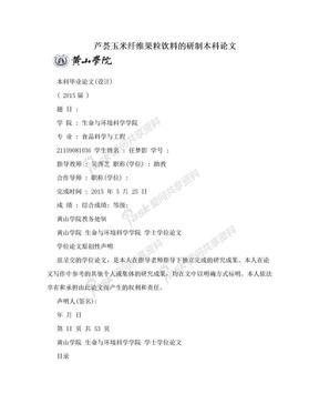 芦荟玉米纤维果粒饮料的研制本科论文.doc
