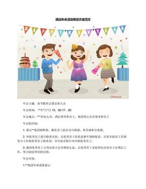 酒店年会活动策划方案范文.docx