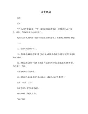 补充协议(变更).doc