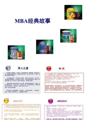 管理-MBA 小故事(4).ppt