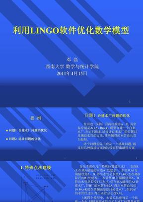 利用LINGO软件优化数学模型—邓磊.PPT
