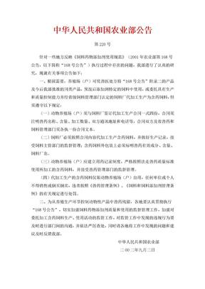 附件2:中华人民共和国农业部公告第220号.doc