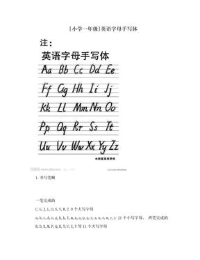 [小学一年级]英语字母手写体.doc