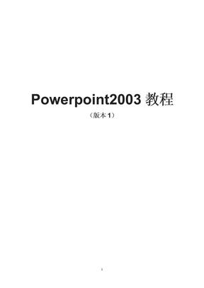 ppt2003教程大全.doc