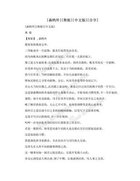 [森鸥外][舞姫][中文版][分享].doc