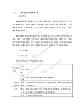 高职校智慧校园解决方案.doc